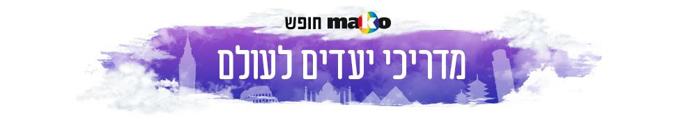 מדריכי יעדים לעולם | mako חופש