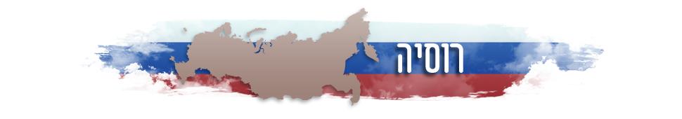 רוסיה: המדריך המלא למטייל
