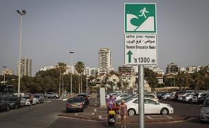 שילוט שהוצב בערים הקרובות לחוף (צילום: גרשון אלינסון / פלאש 90, חדשות)