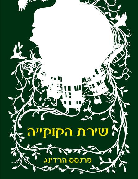 הספריה של מאירה (צילום: יחסי ציבור)