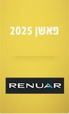 פאשן 2025