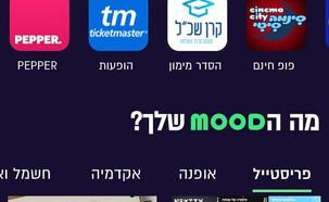 אפליקציית mood