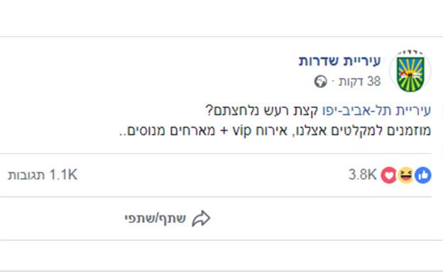 הפוסט שפרסמה עיריית שדרות (צילום: מתוך עמוד הפייסבוק של עיריית שדרות, חדשות)