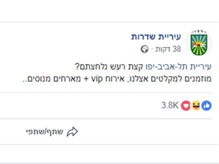 הפוסט של עיריית שדרות, אמש (צילום: מתוך עמוד הפייסבוק של עיריית שדרות, חדשות)