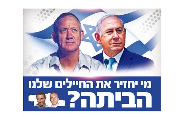 הקמפיין החדש של משפחות גולדין ושאול (צילום: חדשות)