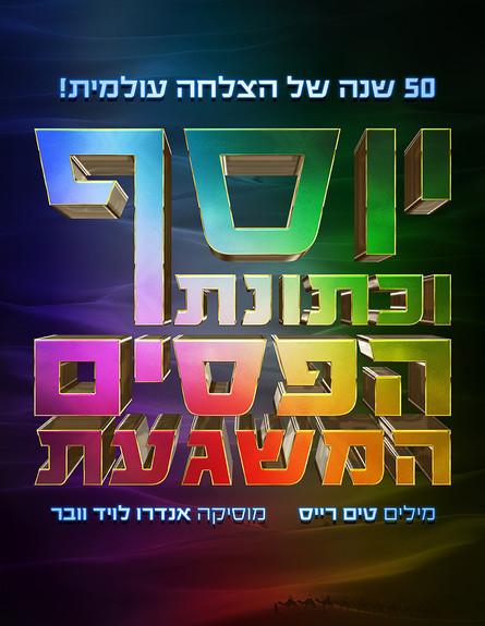 """המחזמר יוסף וכתונת הפסים (צילום: יח""""צ)"""