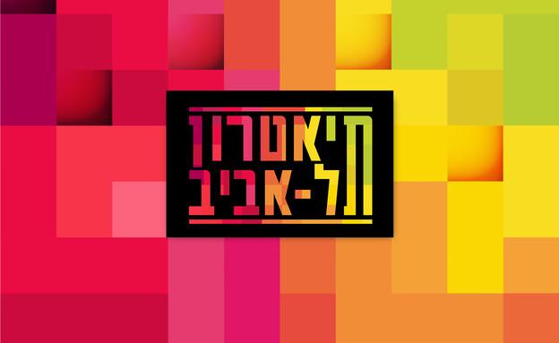"""תיאטרון תל אביב (צילום: יח""""צ)"""