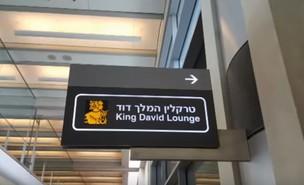 טרקלין המלך דוד (צילום: יוטיוב)