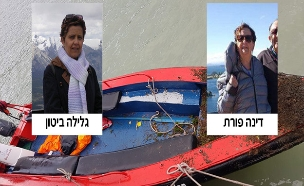 דינה פורת וגלילה ביטון, ההרוגות בשיט בצ'ילה (צילום: הפייסבוק, חיל הים של צ'ילה, חדשות)