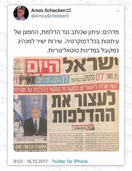מי נגד מי (צילום: טוויטר עמוס שוקן , ישראל היום)