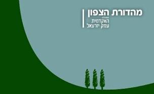 התכנית של מכללת עמק יזרעאל (צילום: חדשות)