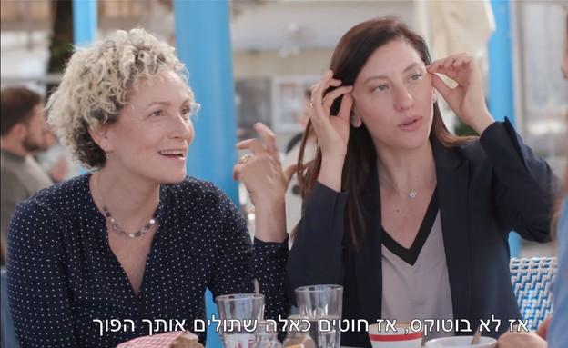 מתוך הפרסומת החדשה של אלטמן (צילום: youtube, צילום מסך)
