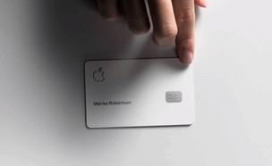 Apple Card (צילום: אפל)