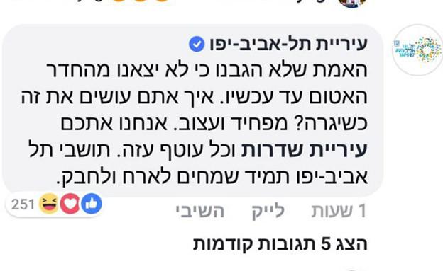 """התגובה של עיריית ת""""א לפוסט, הבוקר (צילום: פייסבוק, חדשות)"""