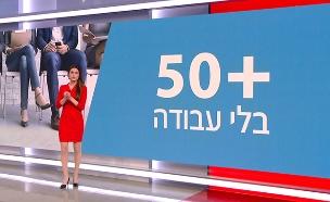 כמה קשה לבני 50+ למצוא עבודה? (צילום: החדשות)