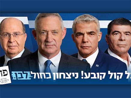 הקמפיין החדש של כחול לבן