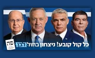 הקמפיין החדש של כחול לבן (צילום: חדשות)