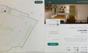 כמה שווה הדירה שאתם רוצים לקנות? (צילום: החדשות)