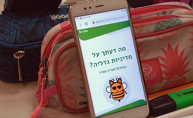 התלמידים עונים בסמארטפון על השאלות (צילום: החדשות)