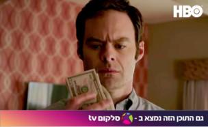 בארי עונה 2 (צילום: 2018 ©  Home Box Office, Inc. All rights reserved., סלקום TV)