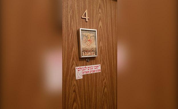 דלת בית משפחת באומל (צילום: חדשות)