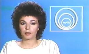 תעמולת הבחירות 1984 (צילום: יוטיוב - yossikr5)