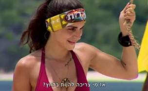 אורין ג'ולי, הישרדות VIP (צילום: צילום מסך מתוך רשת 13)