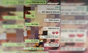בן 19 מחיפה נעצר בחשד לעבירות מין בקטינות (צילום: דוברות המשטרה, חדשות)