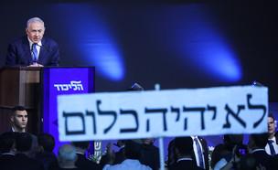 בנימין נתניהו בכנס הליכוד בסיום בחירות 2019 (צילום: נועם רבקין פלאש 90)
