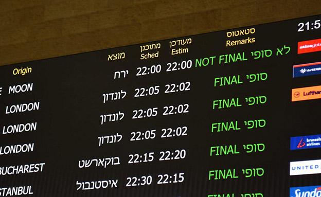 """לוח הטיסות בנתב""""ג עודכן (צילום: קובי ריכטר/TPS, חדשות)"""