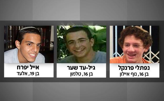 שלושת הנערים (צילום: חדשות 2)