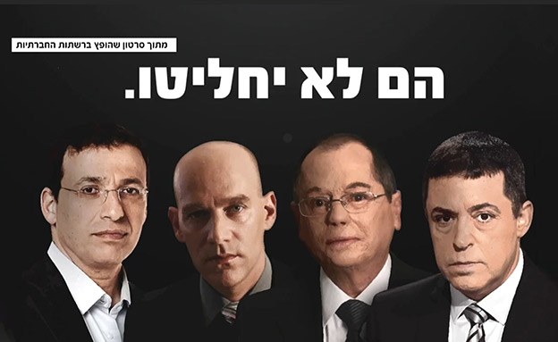 שלט החוצות נגד העיתונאים (צילום: חדשות)