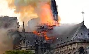 הלהבות אוחזות בקתדרלה (צילום: חדשות)