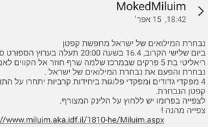 ההודעה שהרגיזה את המילואימניקים (צילום: מסך)
