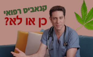 רופא צמוד קנאביס (צילום: רועי חבאני)