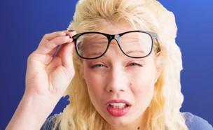 העין תתחזק אם לא תרכיבו משקפיים (צילום: mako)