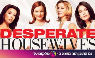 עקרות בית נואשות, עונה 1 (צילום: באדיבות סלקום tv)