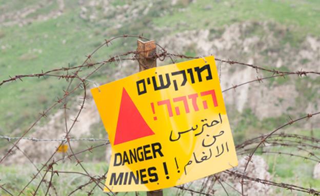 זהירות, מוקשים, שלט (צילום: Pavel Bernshtam, 123rf.com, חדשות)