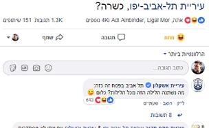 """עיריית ירושלים לת""""א: """"כשרה?"""" (צילום: מתוך עמוד הפייסבוק עיריית ירושלים, חדשות)"""