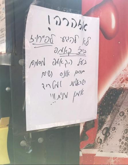 שלט שנתלה במעבר הגבול (צילום: צילום מסך)