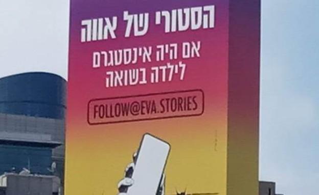 הסטורי של אווה בשואה (צילום: צוף פטישי, גלובס)