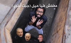 האזינו: סרטון התעמולה המוזיקלי של חמאס (צילום: חדשות)