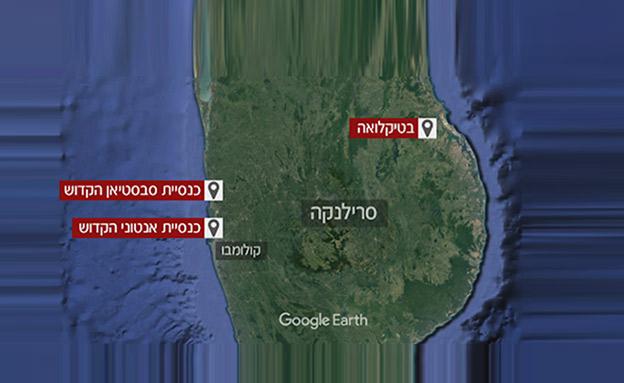 זירות הפיגועים בסרי לנקה (צילום: גוגל מפות, חדשות)