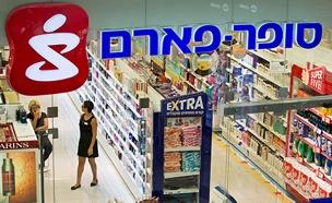 סופר פארם (צילום: Moshe Shai/FLASH90, חדשות)