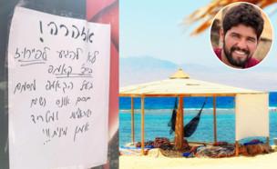 חוף פיירוז ושלט האזהרה (צילום: Iryna Yanchukovich, shutterstock)