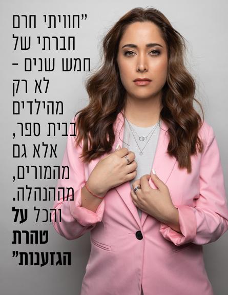 מאי גולן למגזין - ליד (צילום: ערן אלסטר)