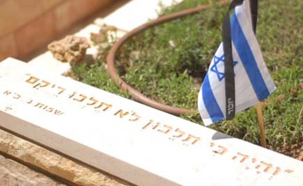 יום הזיכרון, קבר של חייל (צילום: דובר צה