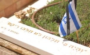 """יום הזיכרון, קבר של חייל (צילום: דובר צה""""ל, חדשות)"""