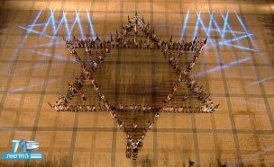 תרגילי צורות בטקס המשואות (צילום: החדשות)