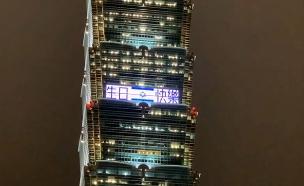 ברכת יום עצמאות שמח בטיוואן (צילום: חדשות)